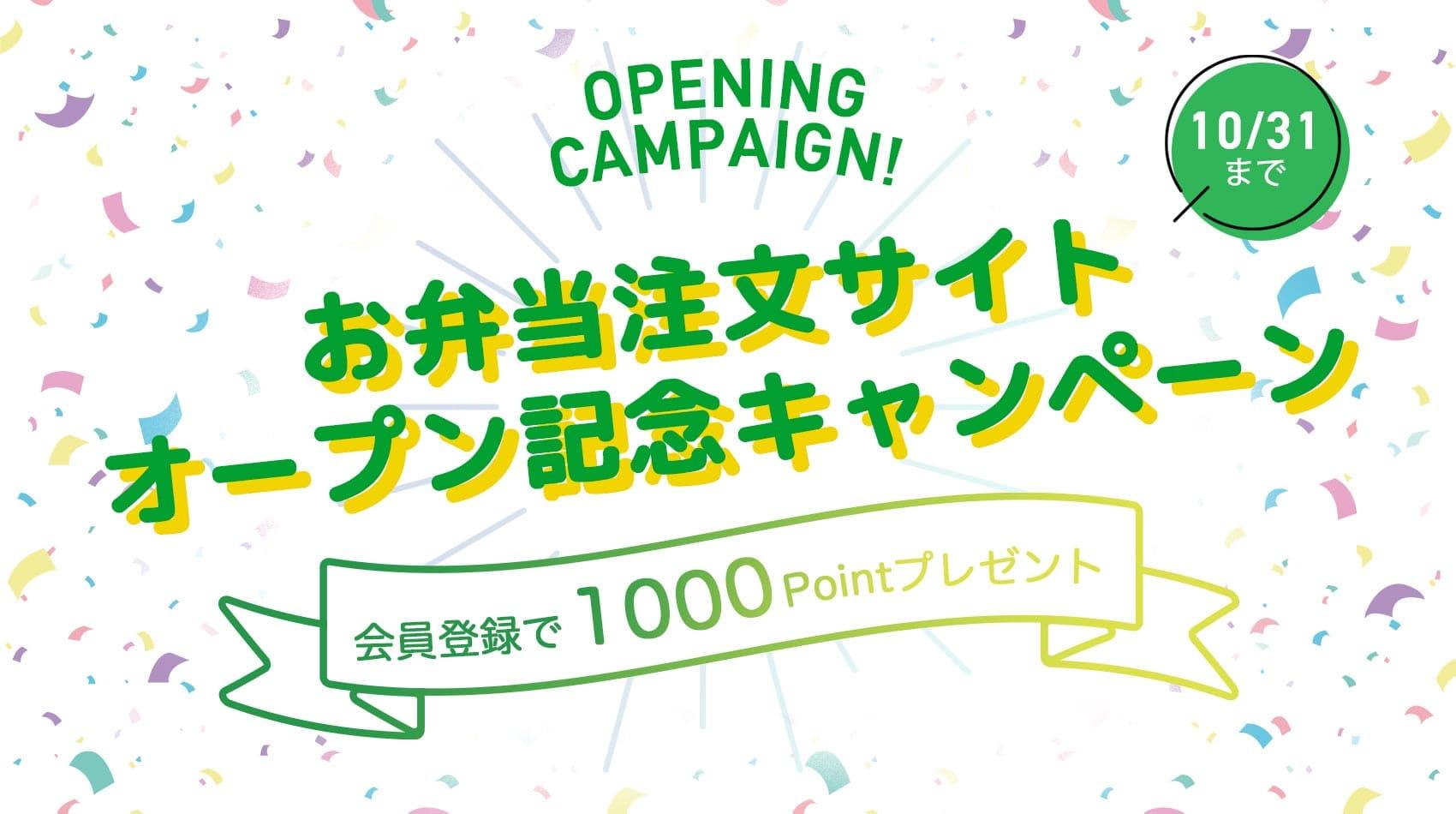 神楽響(かぐらきょう)サイトオープン記念キャンペーン